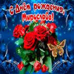 Мерцающая открытка с Днем Рождения, Мирослава