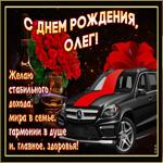 Мерцающая открытка с Днем Рождения, Олег