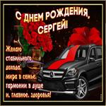 Мерцающая открытка с Днем Рождения, Сергей