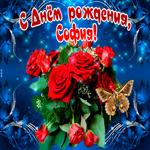 Мерцающая открытка с Днем Рождения, София