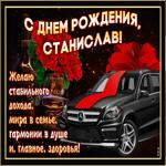 Мерцающая открытка с Днем Рождения, Станислав