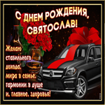 Мерцающая открытка с Днем Рождения, Святослав