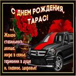 Мерцающая открытка с Днем Рождения, Тарас