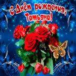Мерцающая открытка с Днем Рождения, Татьяна