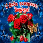 Мерцающая открытка с Днем Рождения, Варвара