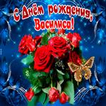 Мерцающая открытка с Днем Рождения, Василиса