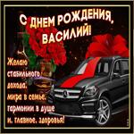 Мерцающая открытка с Днем Рождения, Василий