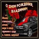 Мерцающая открытка с Днем Рождения, Владимир