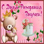 Мерцающая открытка с днем рождения внучки