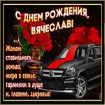 Мерцающая открытка с Днем Рождения, Вячеслав