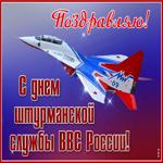 Мерцающая открытка с днем штурманской службы ВВС России