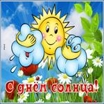 Мерцающая открытка с Днем Солнца