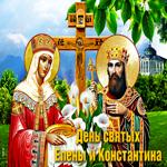 Мерцающая открытка с днем святых Елены и Константина