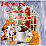 Мерцающая открытка с добрым утром