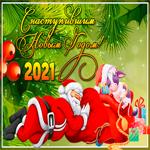 Мерцающая открытка с Наступившим Новым Годом