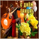 Мерцающая открытка с всемирным днем танца