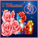 Мерцающая открытка с юбилеем 50 лет