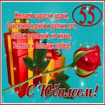 Мерцающая открытка с юбилеем 55 лет