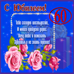 Мерцающая открытка с юбилеем 60 лет