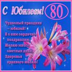 Мерцающая открытка с юбилеем 80 лет