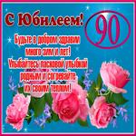 Мерцающая открытка с юбилеем 90 лет