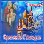 Мерцающая открытка Сретение Господне