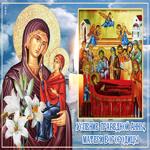 Мерцающая открытка Успение праведной Анны