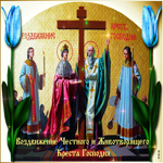 Мерцающая открытка Воздвижение Креста Господня