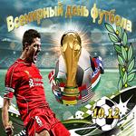 Мерцающая открытка Всемирный день футбола