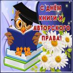 Мерцающая открытка всемирный день книг и авторского права
