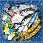 Мерцающая открытка всемирный день рыболовства