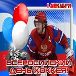 Мерцающая открытка Всероссийский день хоккея