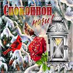 Мерцающая зимняя открытка спокойной ночи