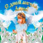 Мерцающее поздравление С Днём ангела Алена