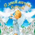 Мерцающее поздравление С Днём ангела Рустам