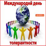 Международный день толерантности С праздником