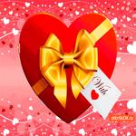 Милая валентинка тебе