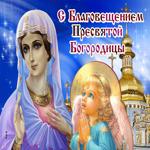 Милая открытка Благовещение Пресвятой Богородицы