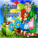 Милая открытка День бабушек