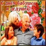 Милая открытка День бабушек и дедушек в России