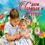 Милая открытка день братьев и сестёр