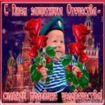 Милая открытка День защитника отечества