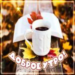 Милая открытка доброе утро с книгой и чашкой кофе