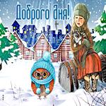 Милая открытка доброго зимнего дня