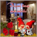Милая открытка добрый вечер любимому