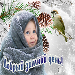 Милая открытка добрый зимний день