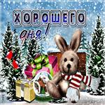 Милая открытка хорошего зимнего дня