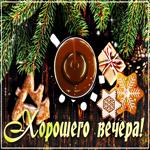 Милая открытка хорошего зимнего вечера