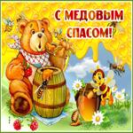 Милая открытка Медовый Спас