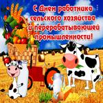 Милая открытка на День работника сельского хозяйства